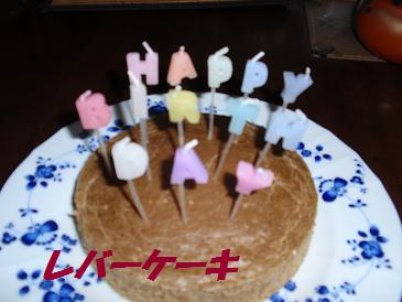 018 ればーケーキ