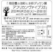 yukaka 展示会