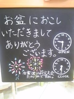 100813_101408.jpg