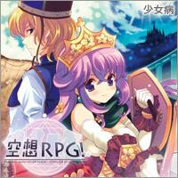 空想RPG