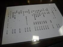 08-8-26 品書き 昼酒