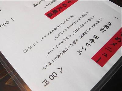 08-8-31 品書ききこ