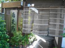 08-9-9-2 暖簾