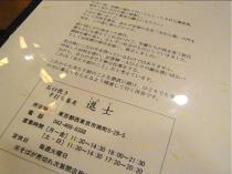 08-9-17 品書きうら