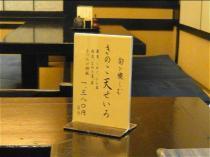 08-9-18 品書き きのこ1