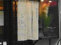 08-9-18 暖簾