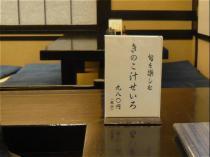 08-9-18 品書き きのこ2