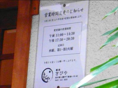 08-10-6 お知らせ