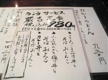 08-10-9 品書き3