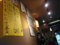 08-10-9 張り紙酒