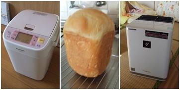 お嫁ちゃんパン&空気清浄機