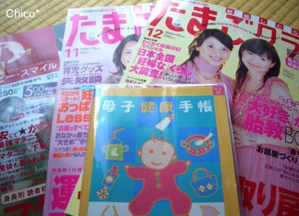母子手帳とにんぷちゃん本♪