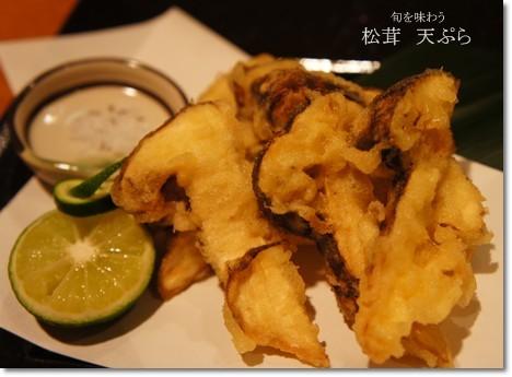 松茸の天ぷら