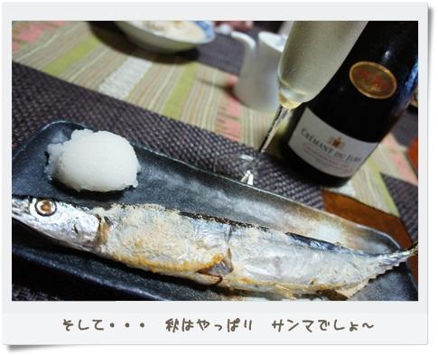 秋刀魚 塩焼き