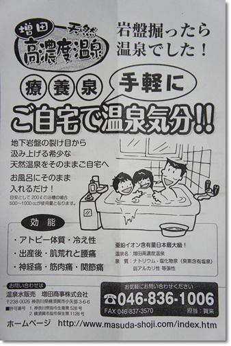 自宅療養泉