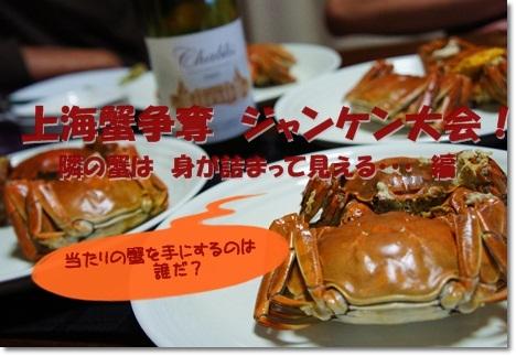 上海蟹 争奪戦