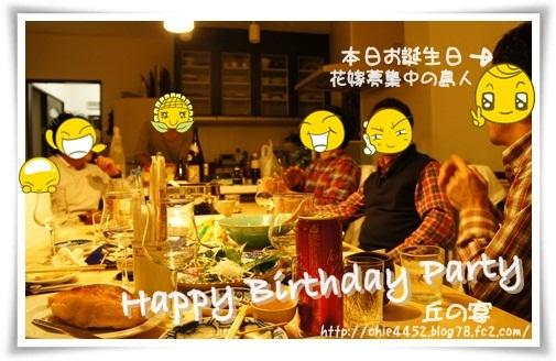 お誕生日おめでとう ちなちゃん