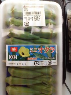 090801 okura