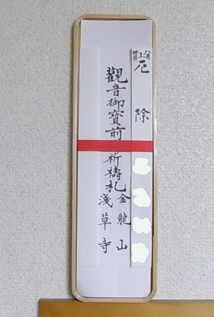 090830 fuda