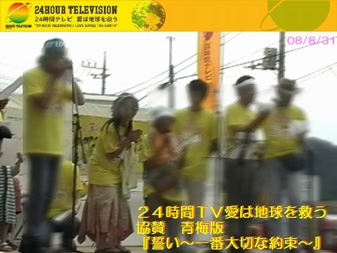 青梅&24時間TVありがとう~ヾ(*⌒∇⌒)ノ