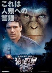 猿の惑星 創世記