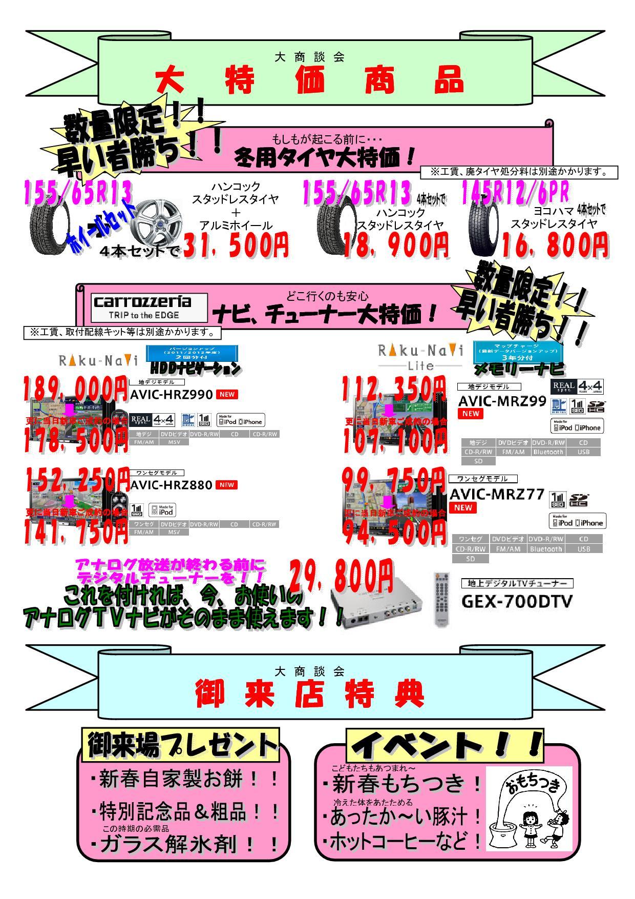 商談会お得チラシ2