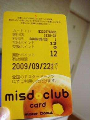 0809ミスド