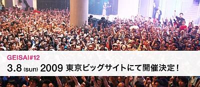 geisai_01.jpg