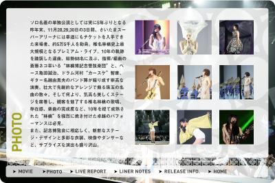 椎名林檎 RingoEXpo08 PHOTO