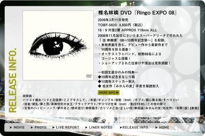 椎名林檎 RingoEXpo08 RELEASE INFO.