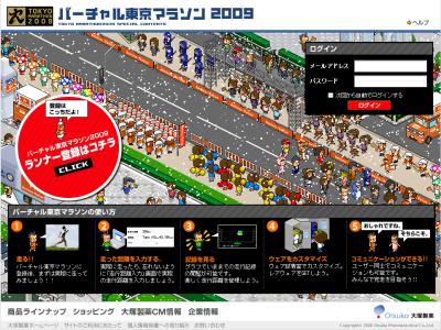 virtual_tokyo_maration_2009.jpg