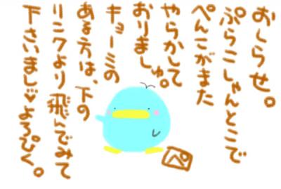 絵日記071120