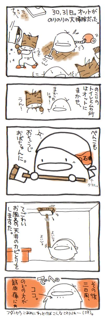 絵日記080105-1