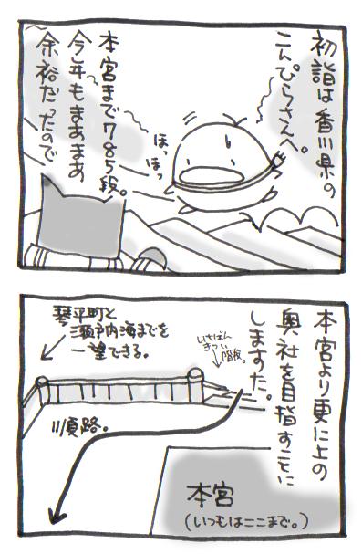 絵日記080105-2