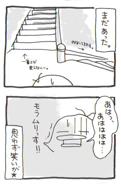 絵日記080105-3