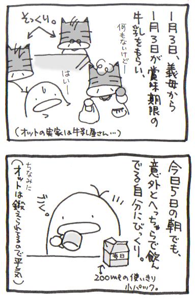 絵日記080105-7