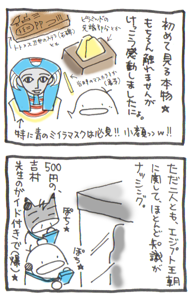 絵日記080105-9