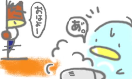 絵日記080115-4