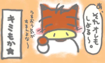 絵日記080115-5