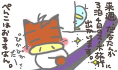 絵日記080116-1
