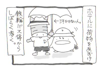 絵日記070910v1