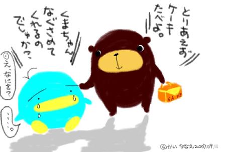 絵日記070911