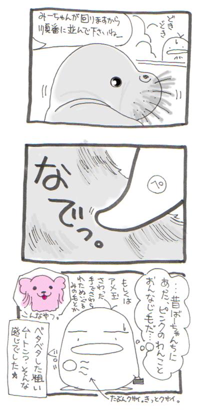 うみたまご8
