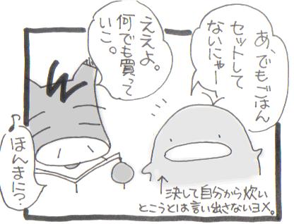 絵日記071108-1