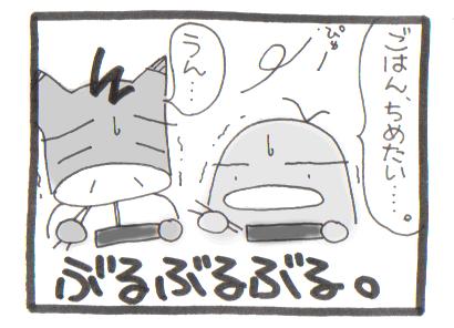 絵日記071108-11