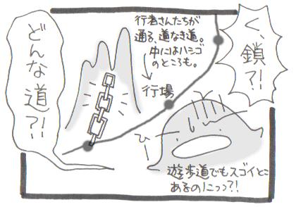 絵日記071108-15
