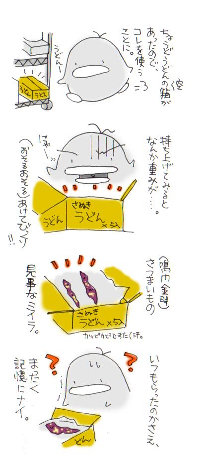 絵日記071201