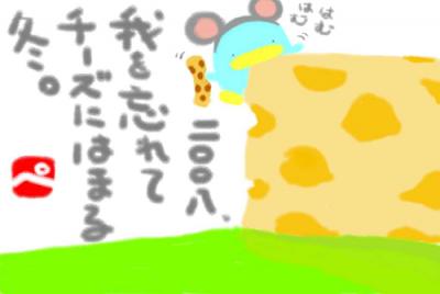 あけおめ080101
