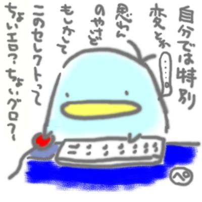 絵日記080114