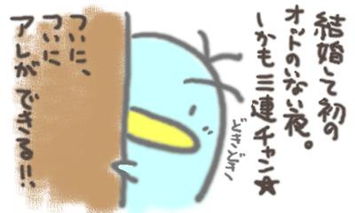 絵日記080116-2